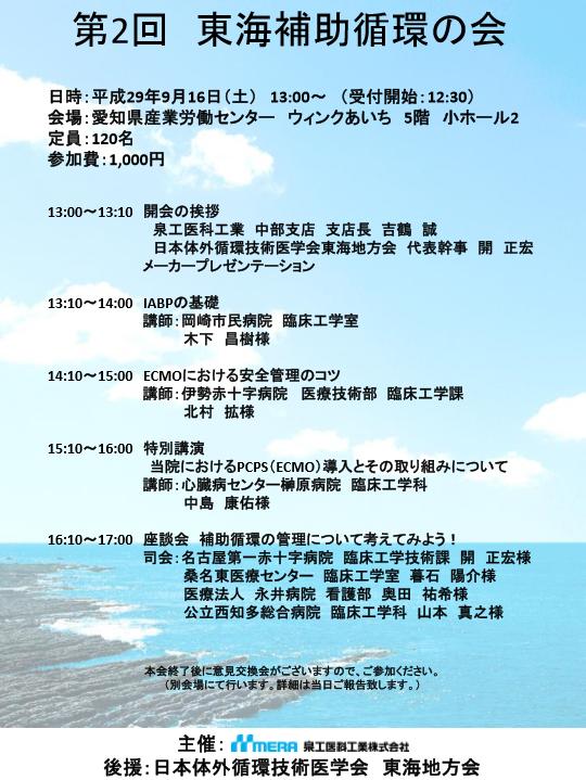 第2回 東海補助循環の会